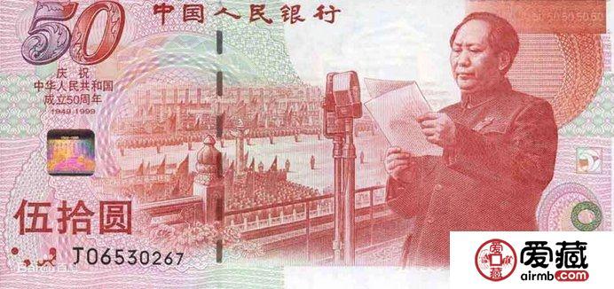 纪念钞交易价格和图片介绍