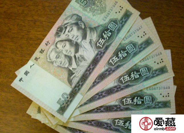 第四套连体钞价格表和图片介绍
