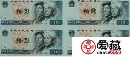 第四套人民币4连体价格和图片