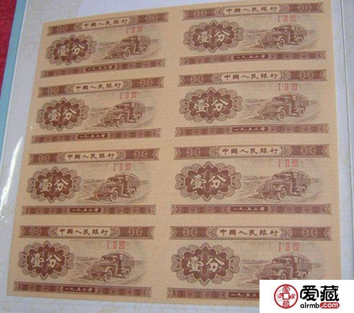 连体钞分币价格图片