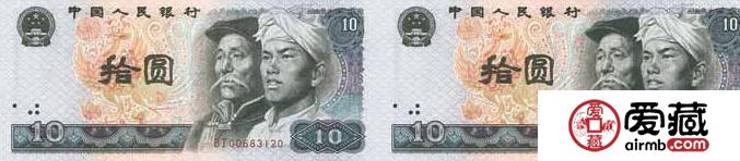 第四套人民币10元连体钞价格和图片