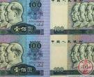 第四套人民币35连体钞价格和图片