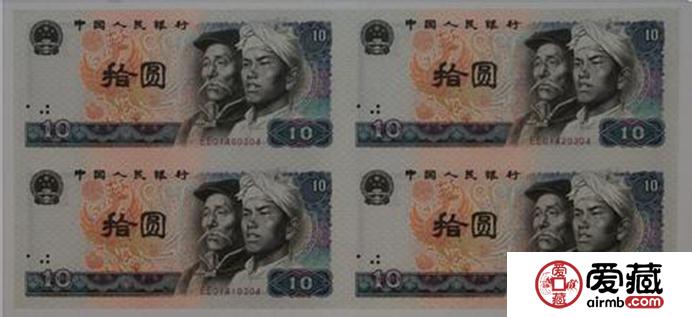第四套10元连体钞图片和价格