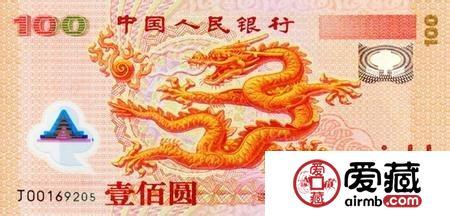 纪念钞兑换价格和图片详情