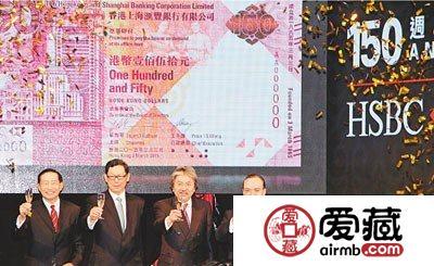 汇丰银行在港发行面值150元纪念钞庆祝其成立150周年