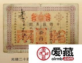 清代纸币收藏的技巧和特点