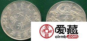 宣统三年大清银币价格和图片详情介绍