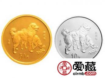 狗年金银纪念币图片及价格详情介绍