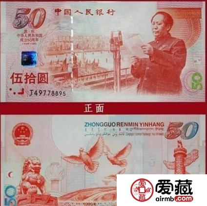 建国50周年3连体纪念钞最新价格和图片行情