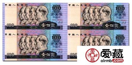 康银阁第四套人民币连体钞图片和价格