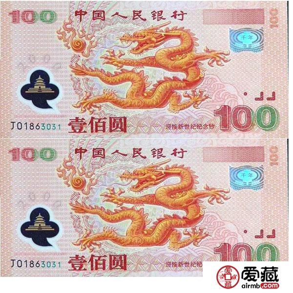 9月9日连体钞纪念钞行情播报