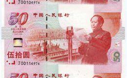 建国连体钞图片和价格详情介绍