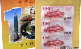 民国100年纪念钞三连体