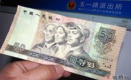 人民币错币