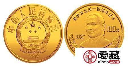 宋庆龄纪念币