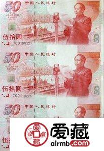 建国50周年连体钞图和价格行情分析