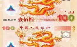 纪念连体钞最新价格图片