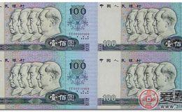 人民币100元连体钞最新图片价格