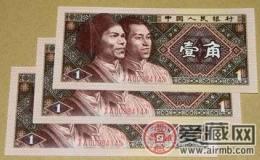 1980年1角纸币的收藏