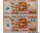连体龙钞价格及图片探究