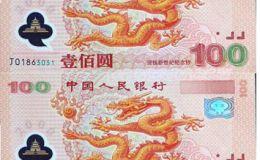 连体纪念钞王图片和价格介绍