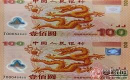龙钞连体钞价格及其图片介绍
