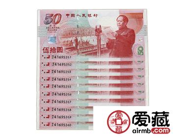连号纪念钞最新图片价格