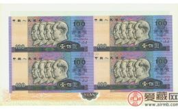 四版人民币连体钞最新价格图片
