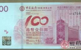 香港100周年纪念钞图片与价格行情分析