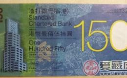 香港150元纪念钞图片价格详情