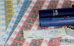 外交连体钞价格图片