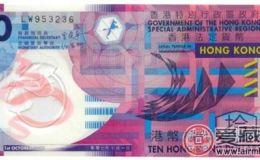 香港回归十周年纪念钞最新图片价格