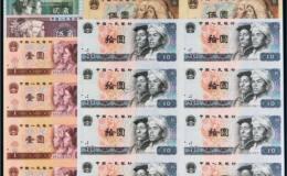 人民币连体钞八连张珍藏册图片及价格