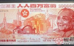 香港回归纪念钞价格及图片详情