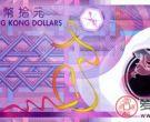 香港回归10周年纪念钞图片及价格
