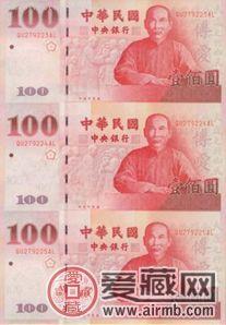 辛亥百年连体钞最新价格图片
