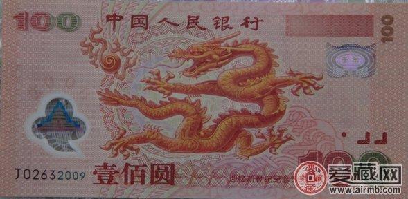 """""""迎接新世纪""""人民币纪念钞的背面图案主景是中华世纪"""