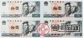 人民幣四連體鈔圖片及價格行情