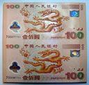双龙连体钞最新图片和价格行情