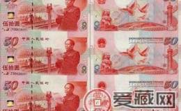 建国50周年纪念钞三连体收藏价值