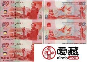 建国50周年纪念钞三连体激情小说价值