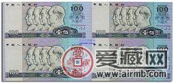 纸币连体钞图片及价格介绍