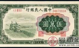 最大面額紙鈔:5萬元收割機水印