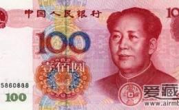 人民币收藏有风险,投资需谨慎