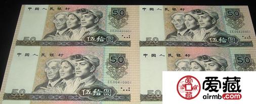 简单了解80年50元连体钞价格行情和收藏价值