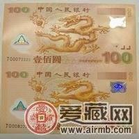简析双龙连体钞价格行情及其收藏价值