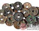 什么样的古钱币才有投资价值