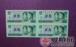 浅谈四连体人民币的收藏价值
