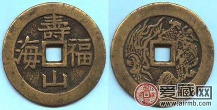 收藏经历:古货币翻砂作伪法