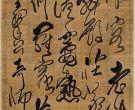 傅山书法的收藏价值